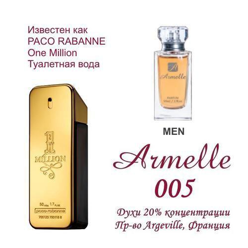 005 paco rabanne one million (50ml) эквивалент. Фото 1. Ижевск.