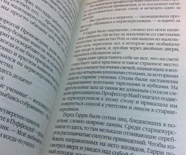 Книга гарри поттер и философский камень. Фото 2. Пермь.