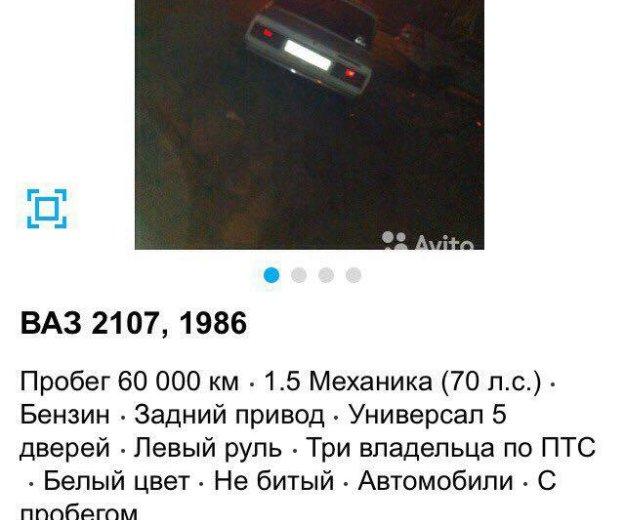 Продам ваз 2107. Фото 1. Воронеж.