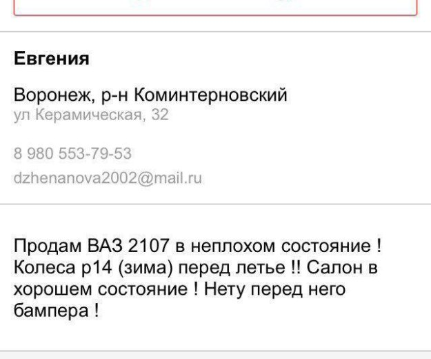 Продам ваз 2107. Фото 2. Воронеж.