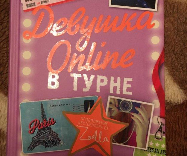 Книга. девушка online в турне. Фото 1. Пенза.