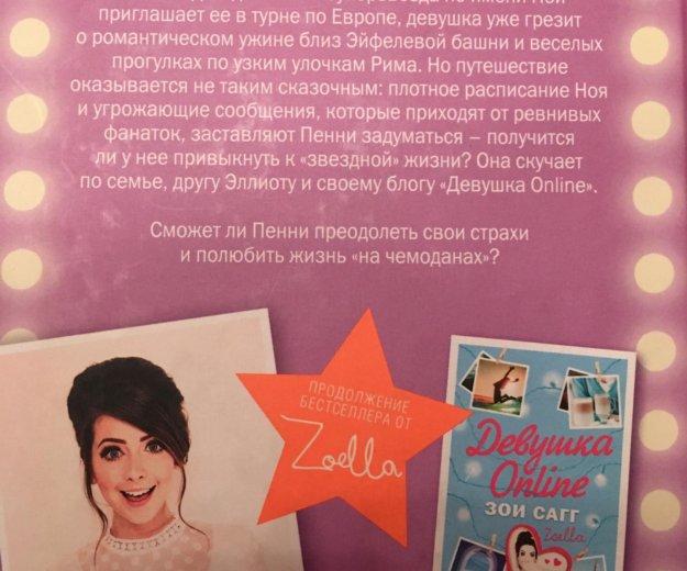 Книга. девушка online в турне. Фото 2. Пенза.