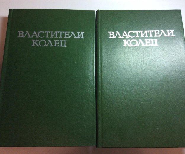 Книги хоббит и властелин колец в старом переводе. Фото 1. Пермь.