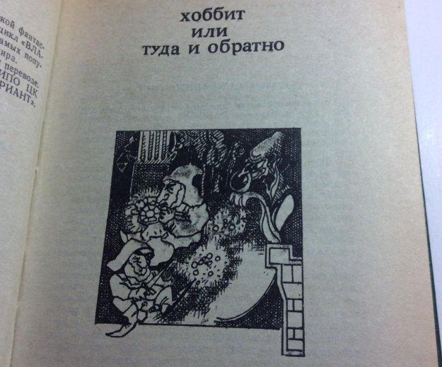 Книги хоббит и властелин колец в старом переводе. Фото 2. Пермь.