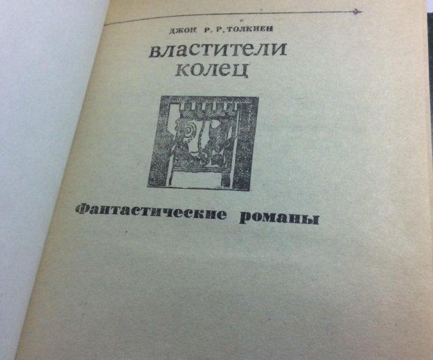 Книги хоббит и властелин колец в старом переводе. Фото 3. Пермь.