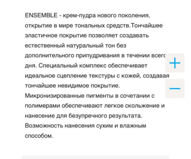 Крем-пудра для лица. Фото 2. Казань.