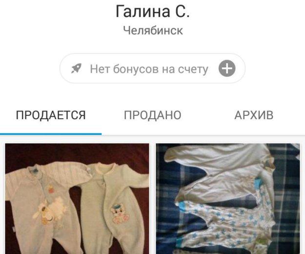 Детские вещи. Фото 2. Челябинск.
