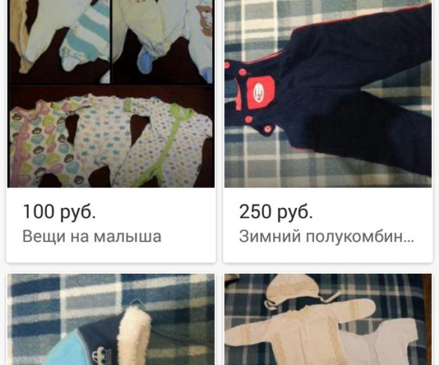 Детские вещи. Фото 4. Челябинск.