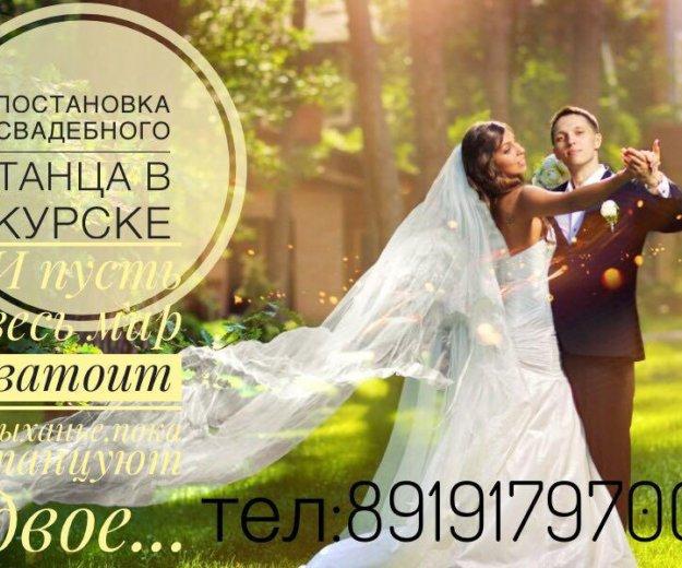 Постановка свадебного и выпускного вальса. Фото 1. Курск.