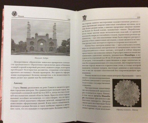 Индия(гоа) путеводитель, грамматика хинди. Фото 3. Зеленоград.