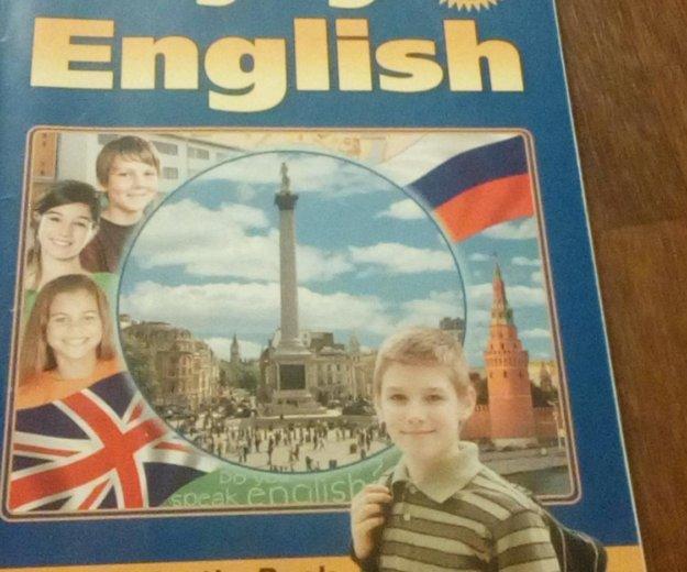 Учебник по английскому за 5 клас. Фото 2. Саратов.