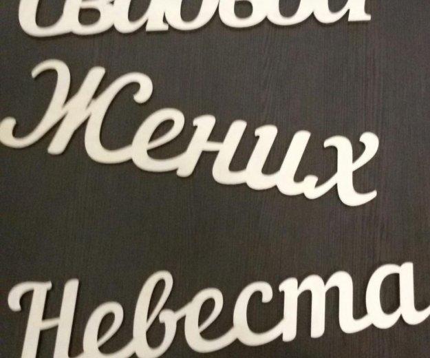 Надписи для фотосессии. Фото 1. Воронеж.