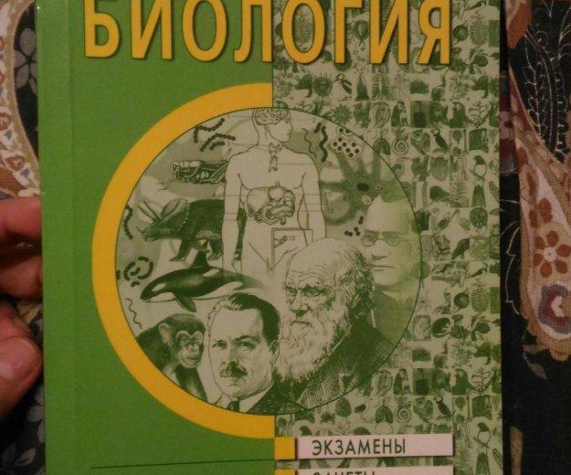 Справочник по биологии. Фото 1. Санкт-Петербург.