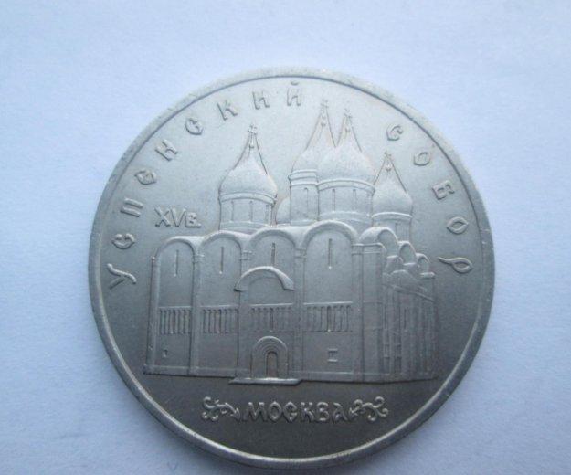 5 рублей юбилейка ссср. Фото 1.