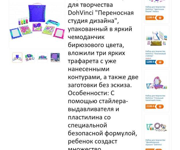 Набор для творчества dohvinci. Фото 3. Москва.