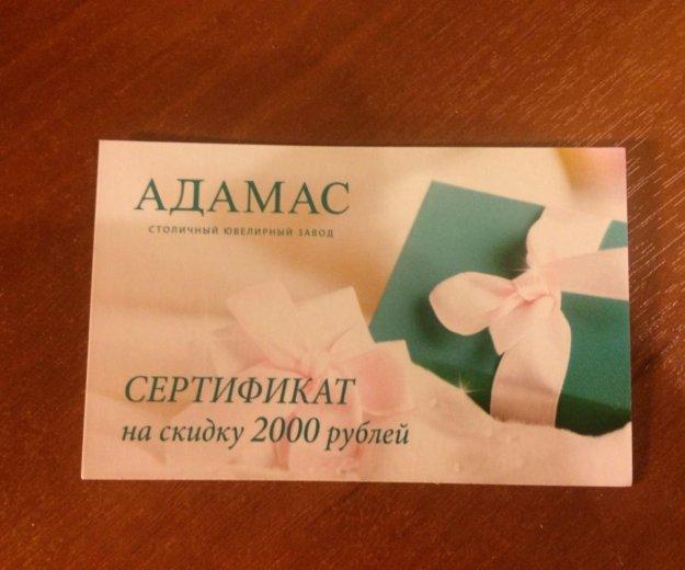 Сертификат. Фото 1. Балашиха.