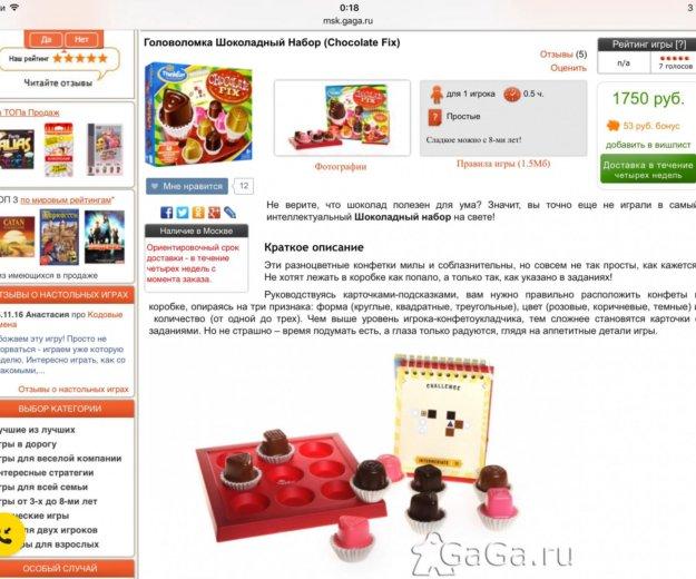Chocolate     fix. Фото 4. Москва.