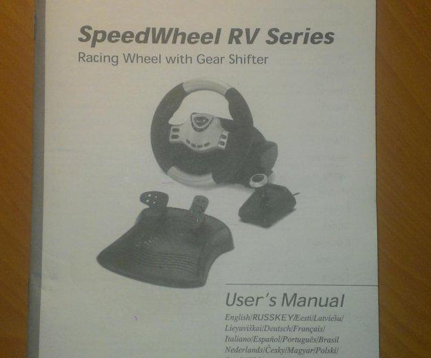 Игровой руль для компьютера speedwheel rv series. Фото 3. Москва.