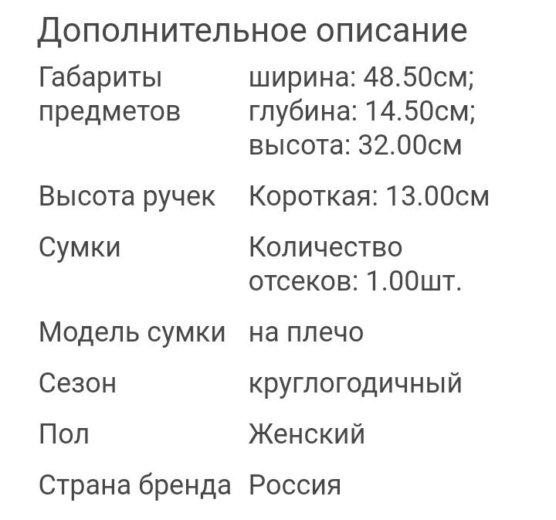 Сумка кира пластинина. Фото 2. Москва.