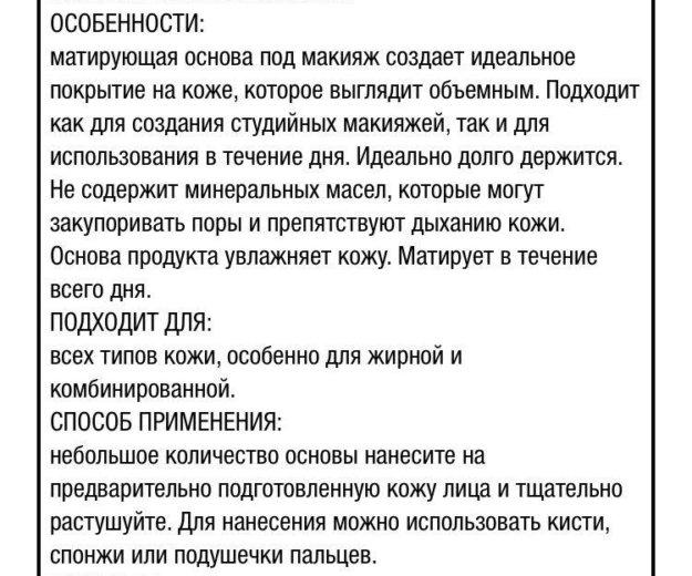 Тональная основа nyx. Фото 3. Москва.