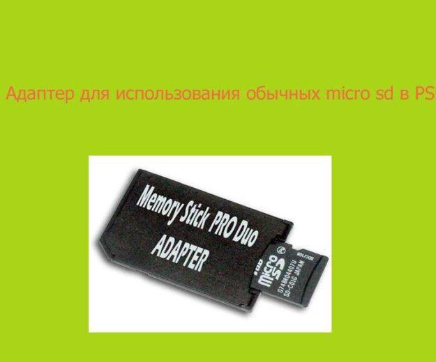 Переходник на микро сд  для псп. Фото 1. Йошкар-Ола.