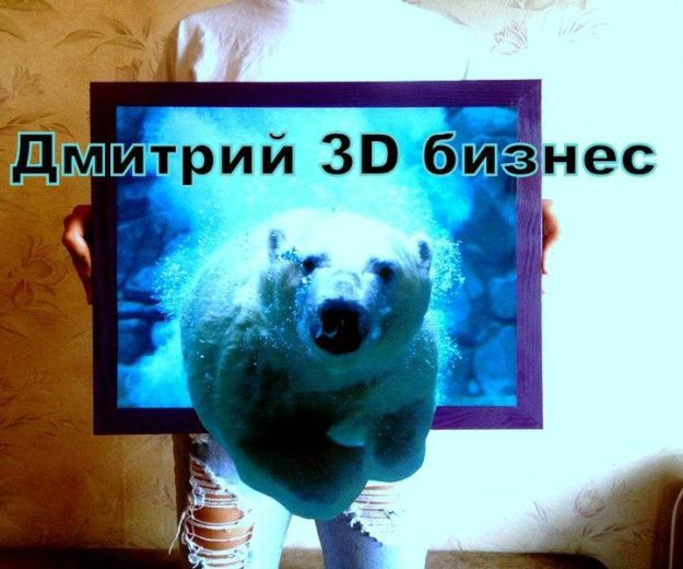 Фото картины 3д. Фото 1. Йошкар-Ола.