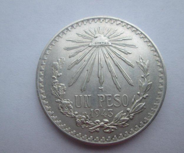 1 песо 1943г мексика серебро. Фото 1.