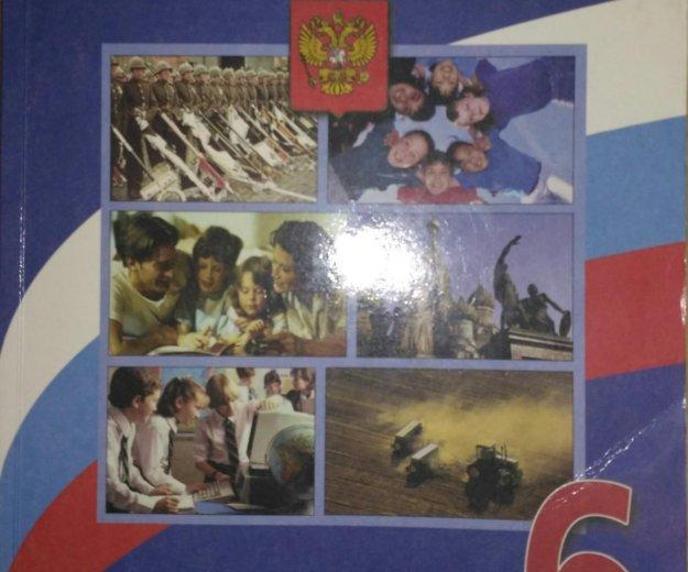 Учебник по обществознанию 6 класс. Фото 1. Москва.