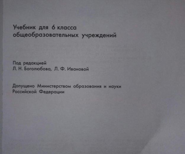 Учебник по обществознанию 6 класс. Фото 2. Москва.