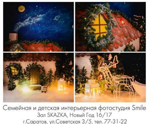 Новогодняя фотосессия в студии. Фото 1. Саратов.