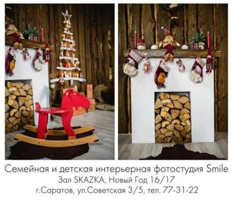 Новогодняя фотосессия в студии. Фото 4. Саратов.