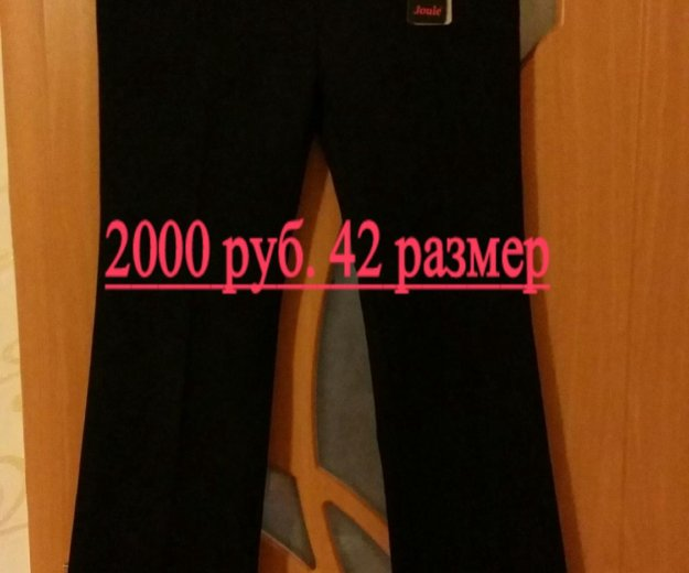 Двое брюк по 2000 за каждые. Фото 1.