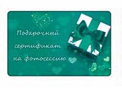 Подарочный сертификат на новогоднюю съемку. Фото 1. Саратов.