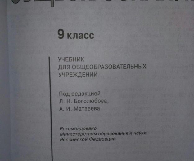 Учебник по обществознанию 9 класс. Фото 2. Ступино.