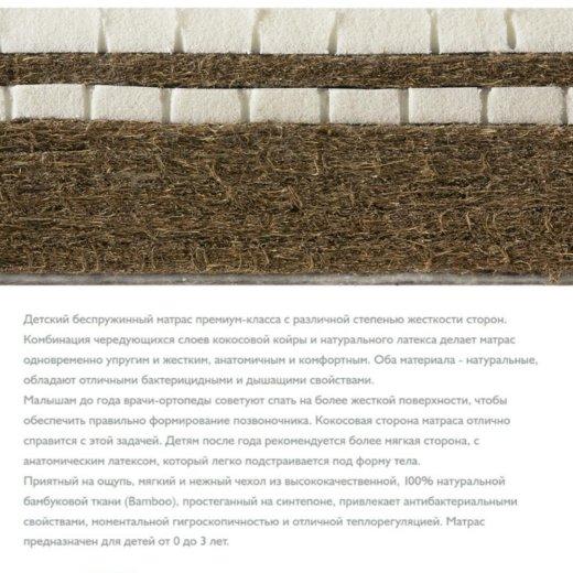 Матрас плитекс plitex латекс кокос. Фото 2. Москва.