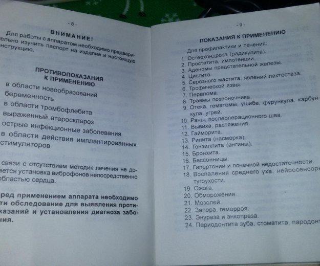 Витафон. Фото 1. Хабаровск.