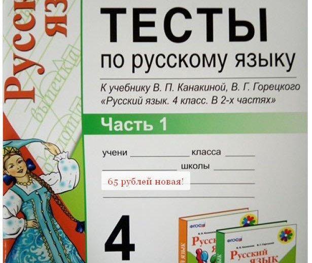 Тесты по русскому языку 4 класс. Фото 1. Санкт-Петербург.