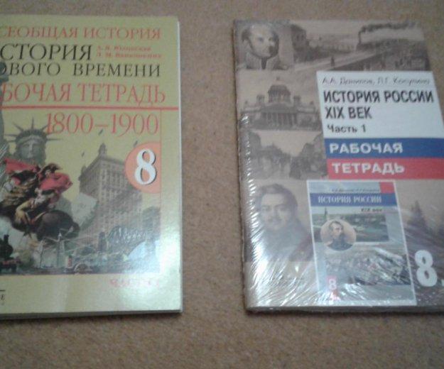 Тетради рабочие по историии. Фото 1. Барнаул.