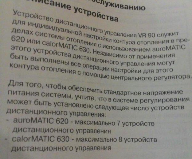Vaillant vr90 89639714793. Фото 4. Зеленоград.