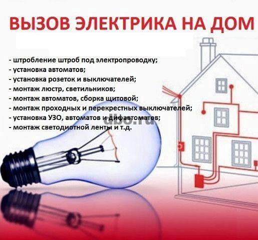 Электромонтажные работы. Фото 1. Усть-Илимск.