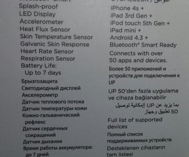 Jawbone up3. Фото 3. Санкт-Петербург.