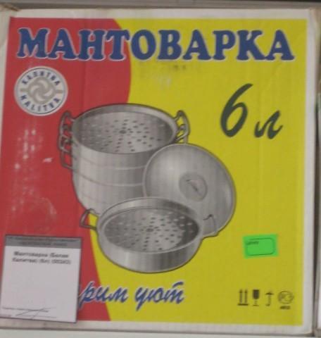 Мантоварка калитва 4 диска. Фото 3. Красноярск.