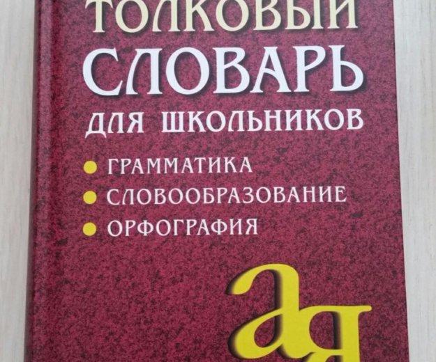 Толковый словарь. Фото 1. Петропавловск-Камчатский.