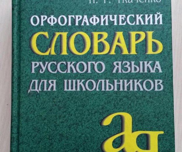 Орфографический словарь. Фото 1. Петропавловск-Камчатский.