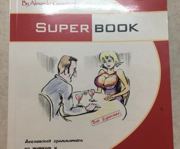 Продам книгу. Фото 1. Кемерово.