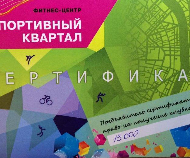 Сертификат. Фото 1. Ижевск.