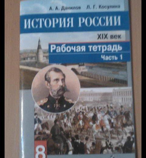 История 8 класс. Фото 2. Ижевск.