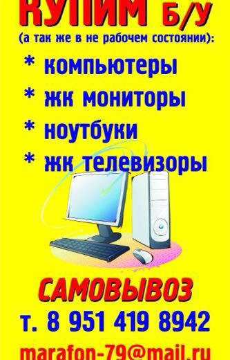 Ноутбук компьютер жк монитор телевизор. Фото 1. Омск.