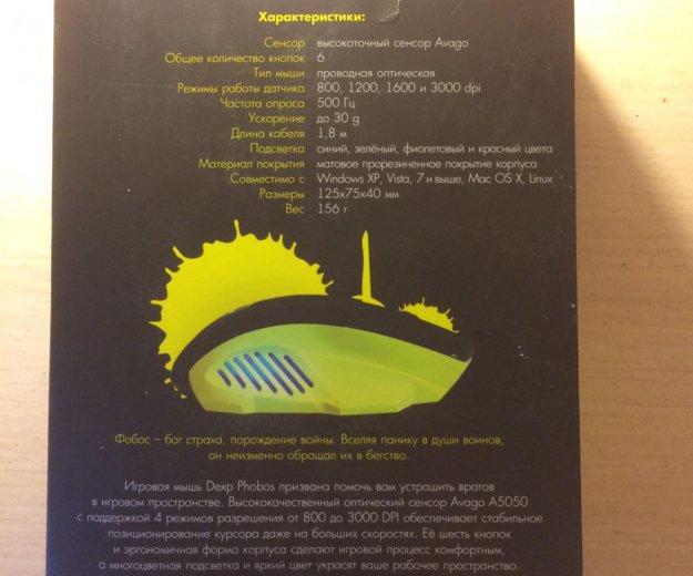 Игровая мышка dexp phobos. Фото 4. Красноярск.
