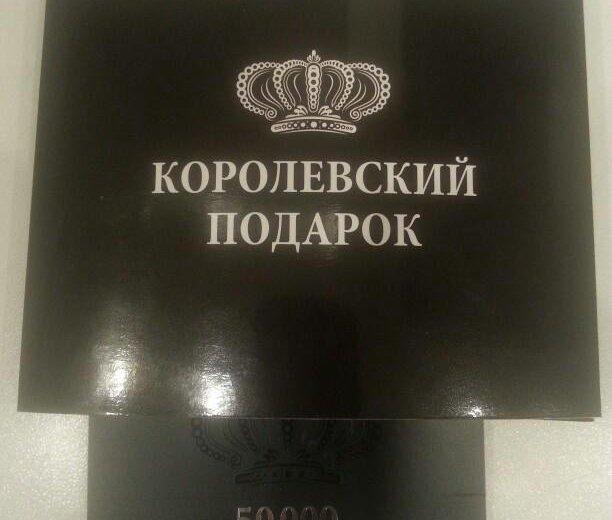 """Подарочный сертификат в """"снежную королеву"""". Фото 1. Красноярск."""